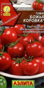 Семена помидоров Божья коровка