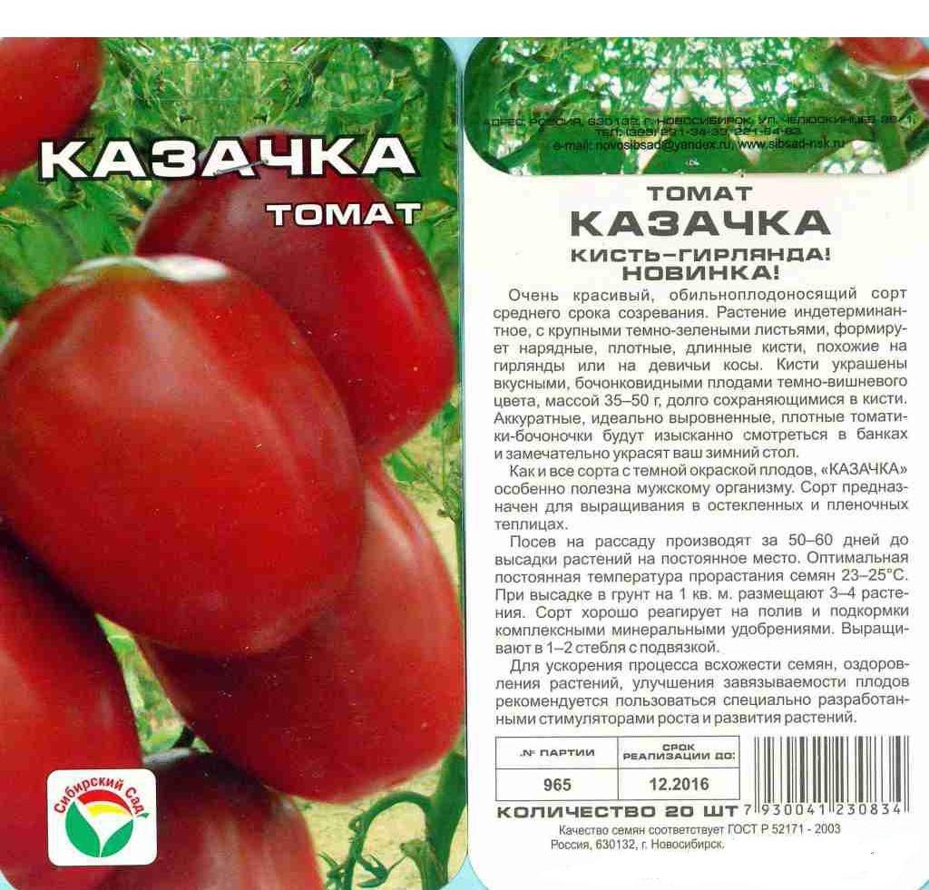 Семена помидоров Казачка